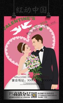 浪漫婚礼婚宴指示水牌