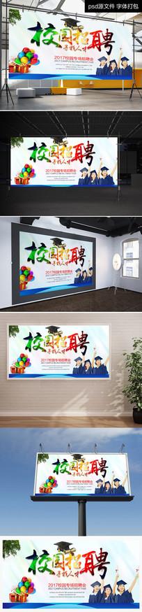企业公司炫彩校园招聘海报