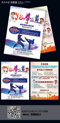 跆拳道招生宣传单设计