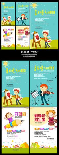 全套艺术学校培训招生创意卡通海报设计