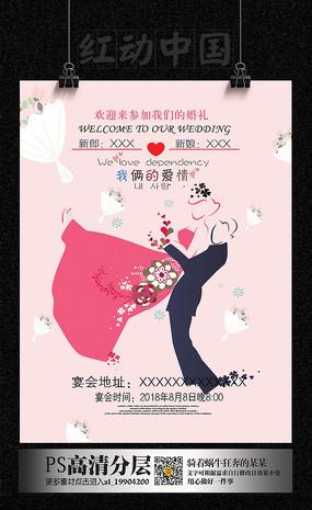 温馨浪漫婚庆公司海报