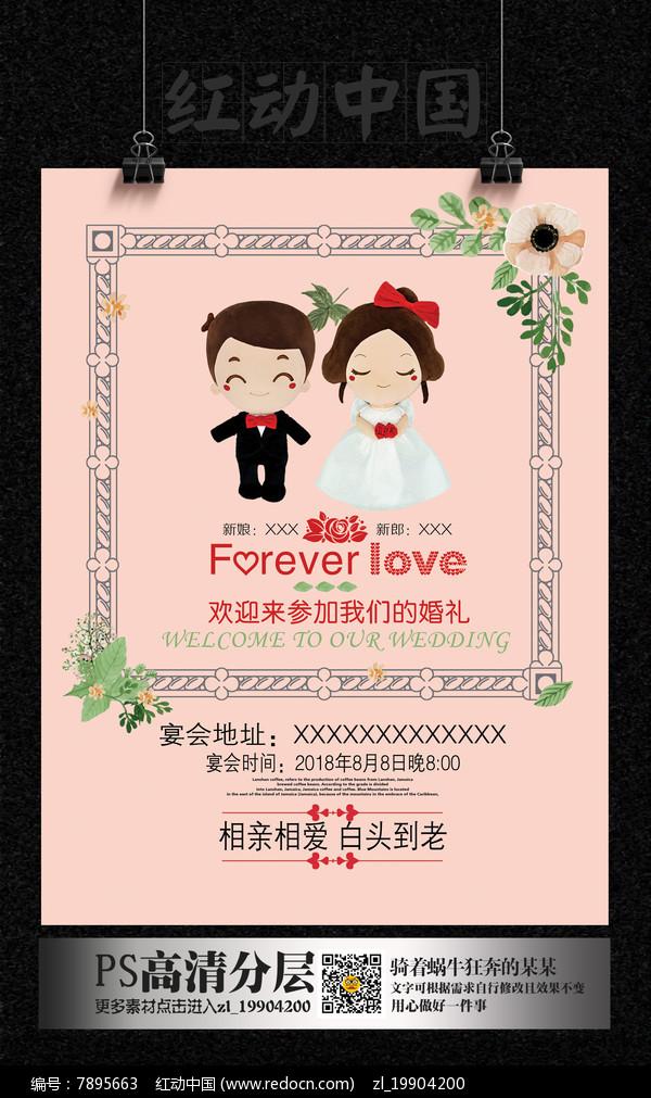 小清新婚礼指示水牌图片