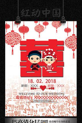 中国风婚礼婚宴指示水牌