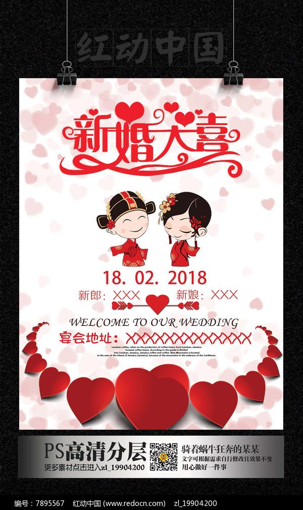 中国风婚礼水牌图片