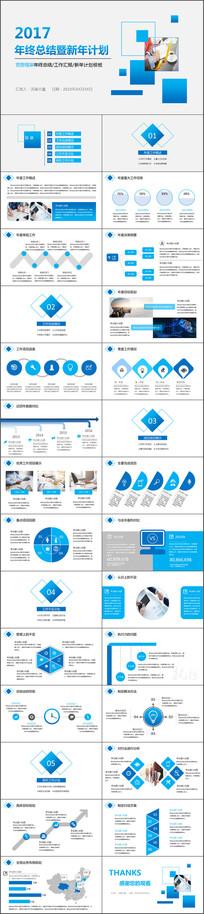 2017蓝色简约框架完整年终总结新年计划PPT模板