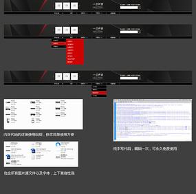 2017淘宝天猫店铺招牌导航店招DW代码