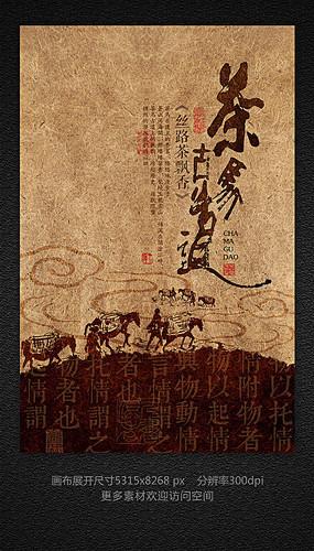茶马古道茶文化海报设计