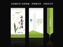 茶叶包装袋设计