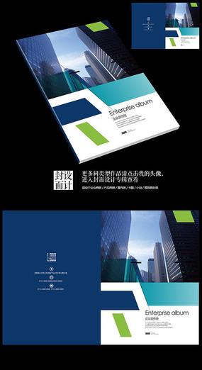 创业工业园宣传招商画册封面设计
