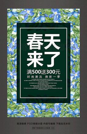 春天来了春季促销活动海报