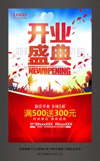开业盛典新店盛大开业促销活动海报