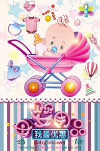 可爱宝贝母婴海报
