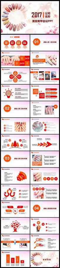 美容美甲产品宣传新品发布PPT模板