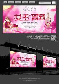 三八妇女节宣传促销广告
