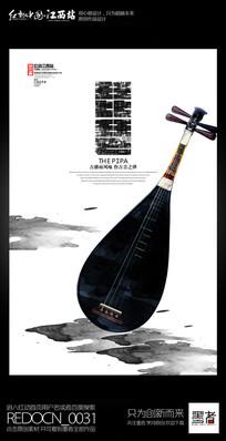 水墨中国风琵琶艺术培训招生海报