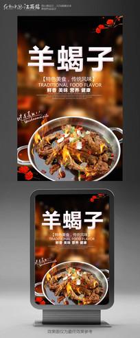 羊蝎子特色美食海报