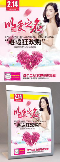 以爱之名情人节购物促销PSD海报
