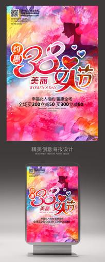 约惠三八女人节促销海报素材