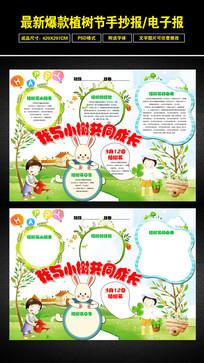 植树节读书小报开学季电子小报