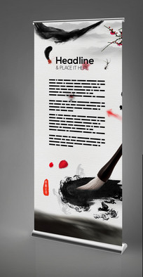 中国风水墨X展架设计