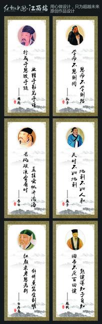 中国风学校名人名言展板