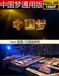 中国梦通用片头视频