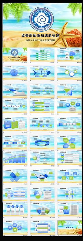中国气象局报告工PPT模板