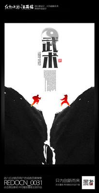 中华中国功夫之武术文化海报设计