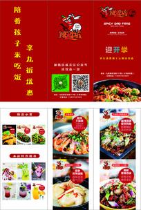 餐厅火锅宣传单