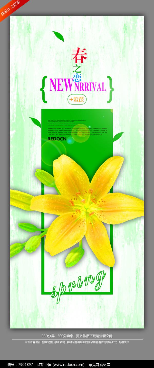 春之恋春季促销海报设计图片