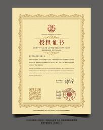 大气品牌授权书样本设计