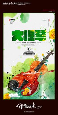 大提琴琴行培训班招生海报