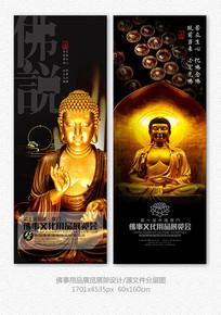 佛教佛事用品展览会展架设计