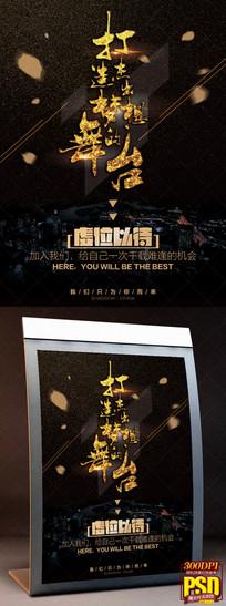 黑金字体炫酷创意招聘PSD海报
