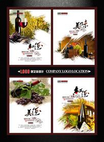 红酒文化展板
