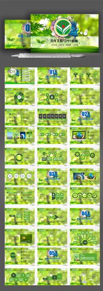 绿色清新青年文明号PPT模板
