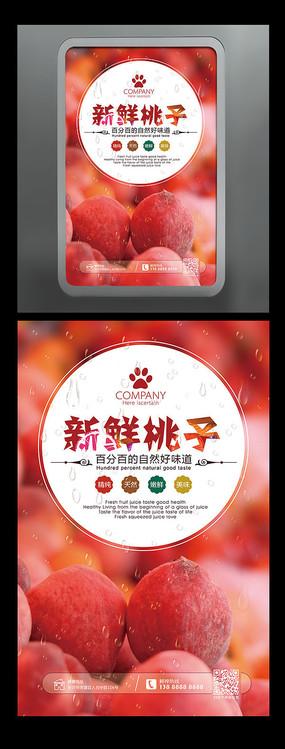 美味水果新鲜柠桃子海报