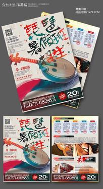 琵琶音乐暑假培训班招生宣传单设计