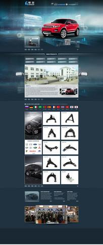 汽车配件网页模板海报设计