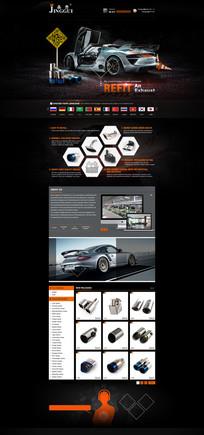 汽车配件网页设计模板