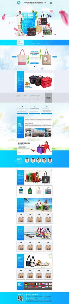 超市网页设计