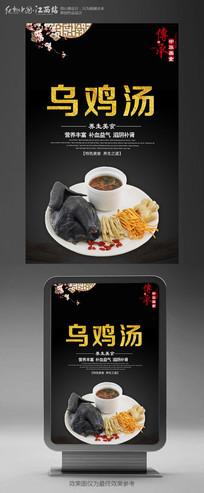 乌鸡汤养生美食海报