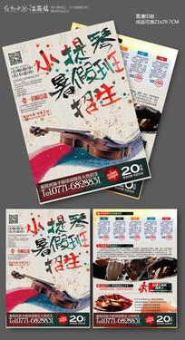 小提琴兴趣班招生宣传单