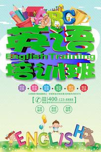 英语培训班宣传单设计