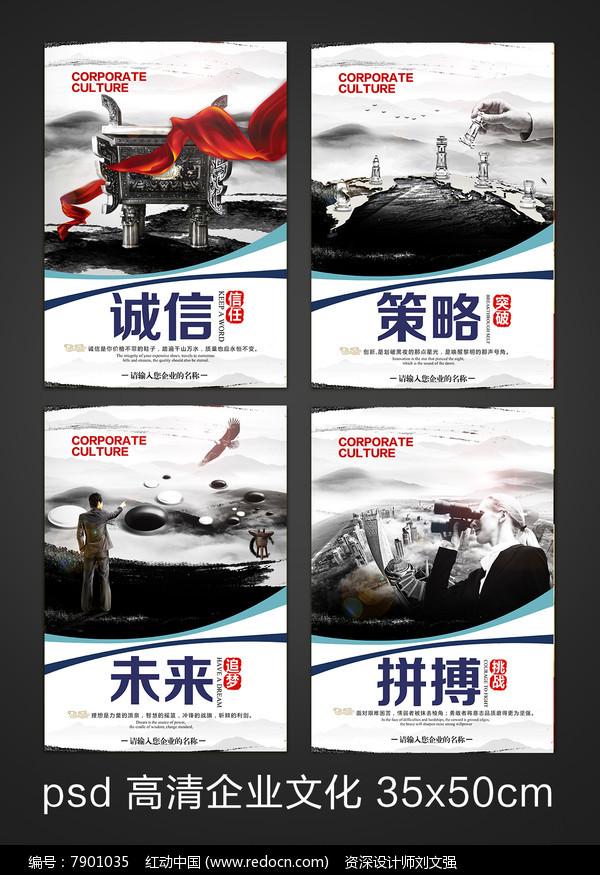 中国风大气企业文化展板图片