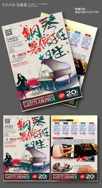 中国风水彩钢琴招生培训DM单设计
