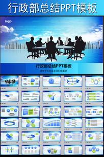 2017人事部行政部工作总结PPT模板