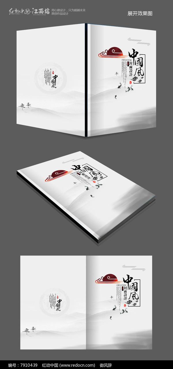 简洁中国风画册封面设计图片