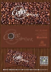 时尚咖啡店宣传单