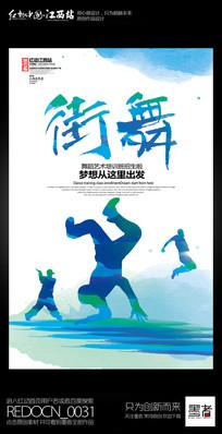 水彩创意街舞培训班招生海报设计